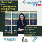 Objectif Alya : Le système juridique et le métier d'avocat en Israël