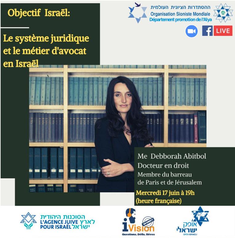 Objectif Alya : Le système juridique et le métier d'avocat en Israël 1