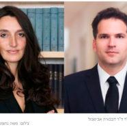 מתחתנים בצרפת מתגרשים בישראל